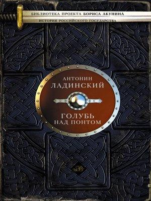 cover image of Голубь над Понтом (сборник)