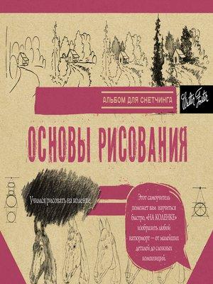 cover image of Основы рисования. Альбом для скетчинга