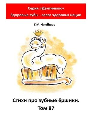 cover image of Стихи про зубные ёршики. Том87. Серия «Дентилюкс». Здоровые зубы – залог здоровья нации