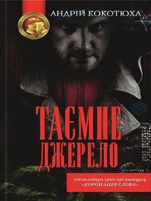 cover image of Таємне джерело