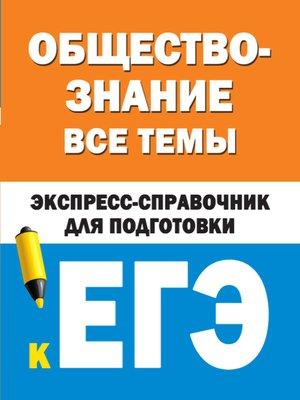 cover image of Обществознание. Все темы. Экспресс-справочник для подготовки к ЕГЭ