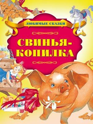 cover image of Свинья-копилка