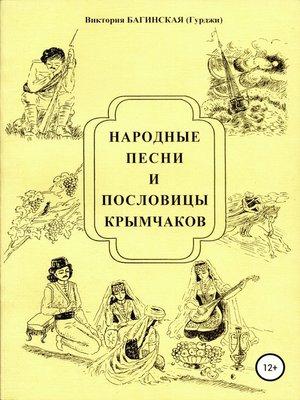 cover image of Народные песни и пословицы крымчаков