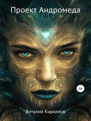 cover image of Проект Андромеда