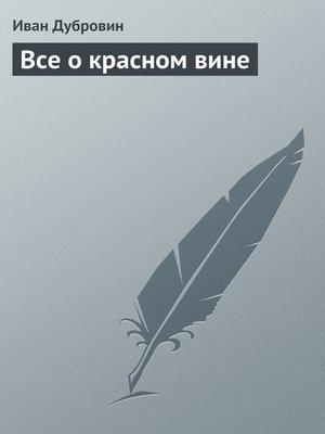 cover image of Все о красном вине