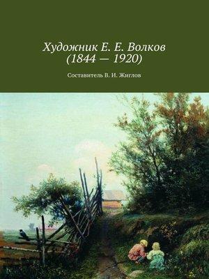 cover image of Художник Е. Е. Волков(1844–1920)