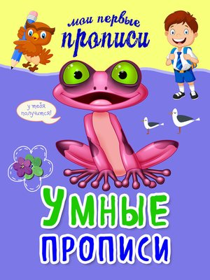 cover image of Умные прописи