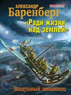 cover image of «Ради жизни над землей». Воздушный авианосец