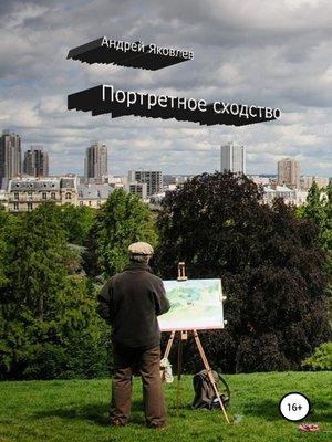 cover image of Портретное сходство