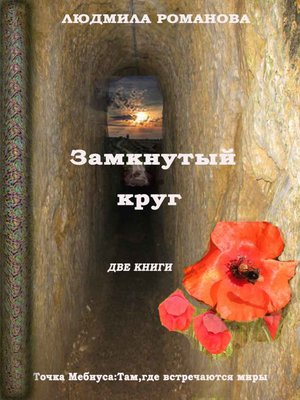 cover image of Замкнутый круг