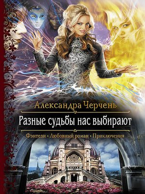 cover image of Разные судьбы нас выбирают