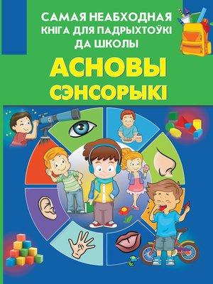cover image of Асновы сэнсорыкі