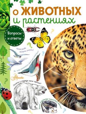 cover image of О животных и растениях