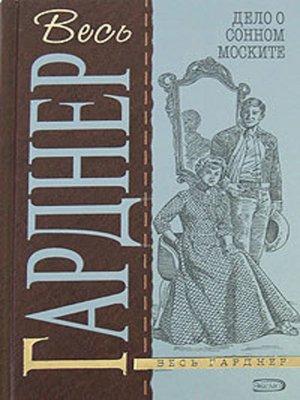 cover image of Дело о тонущем утенке