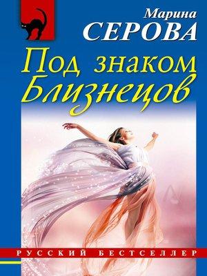cover image of Под знаком Близнецов