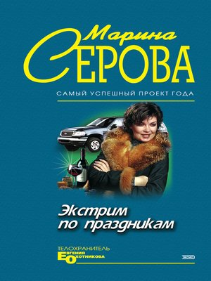 cover image of Экстрим по праздникам