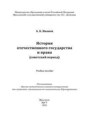 cover image of История отечественного государства и права (советский период)