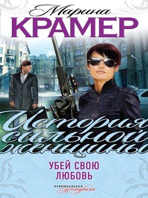 cover image of Убей свою любовь