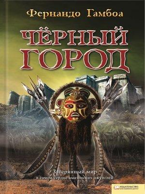 cover image of Черный город
