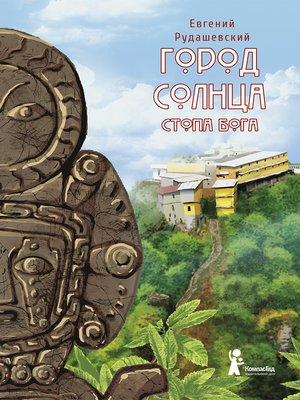 cover image of Город Солнца. Стопа бога