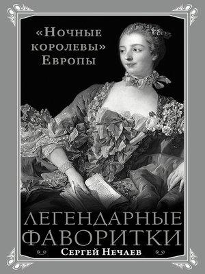 cover image of Легендарные фаворитки. «Ночные королевы» Европы