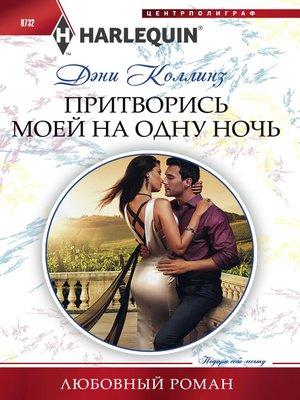 cover image of Притворись моей на одну ночь