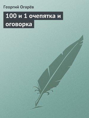 cover image of 100 и 1 очепятка и оговорка
