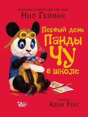 cover image of Первый день панды Чу в школе