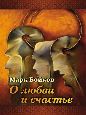 cover image of О любви и счастье (сборник)
