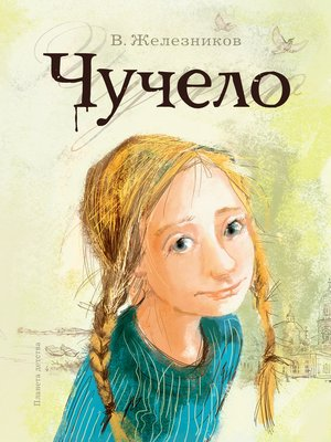 cover image of Чучело