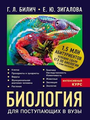 cover image of Биология для поступающих в вузы
