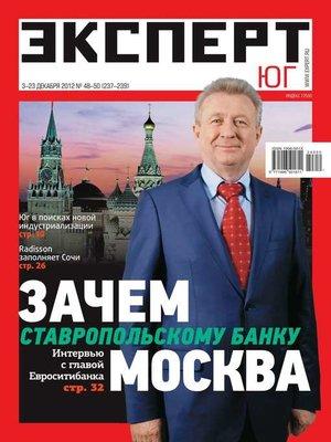 cover image of Эксперт Юг 48-50-2012