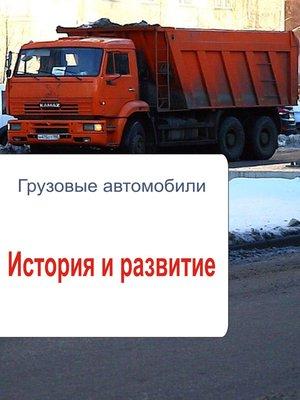 cover image of Грузовые автомобили. История и развитие