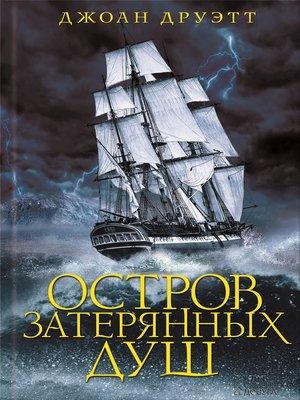 cover image of Остров затерянных душ