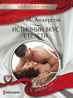 cover image of Истинный вкус страсти