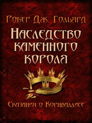 cover image of Наследство Каменного короля