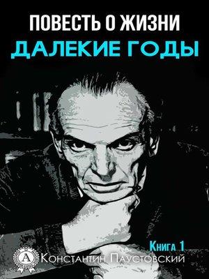 cover image of Далекие годы