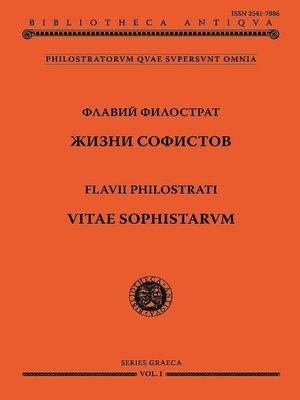 cover image of Жизни софистов