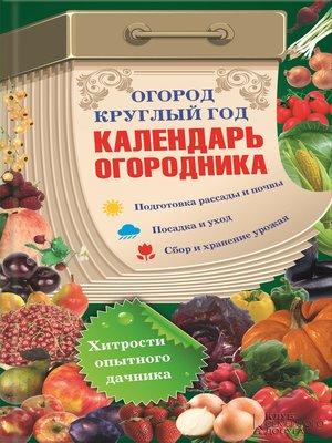 cover image of Огород круглый год