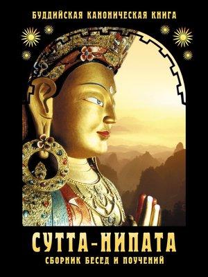 cover image of Сутта-Нипата. Сборник бесед и поучений. Буддийская каноническая книга