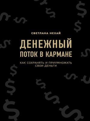 cover image of Денежный поток в кармане