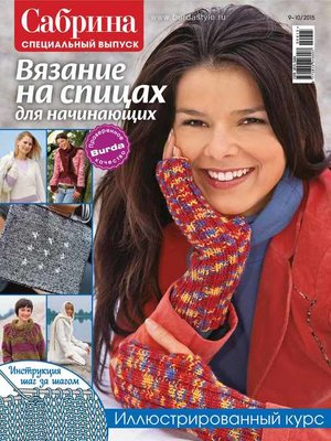cover image of Сабрина. Специальный выпуск. №09-10/2015