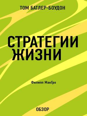 cover image of Стратегии жизни. Филипп МакГро (обзор)