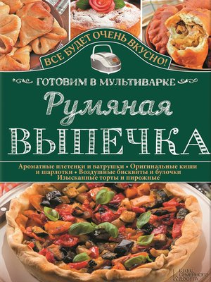 cover image of Румяная выпечка. Готовим в мультиварке