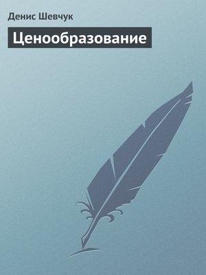 cover image of Ценообразование