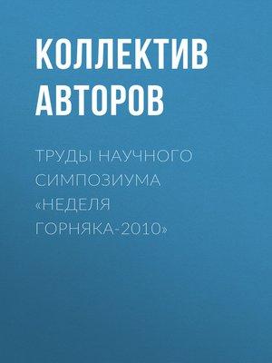 cover image of Труды научного симпозиума «Неделя горняка-2010»