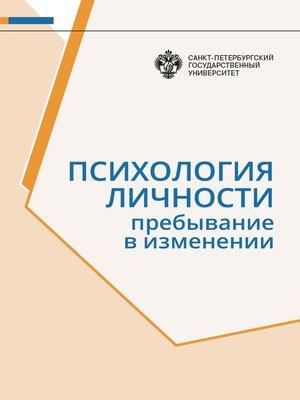cover image of Психология личности. Пребывание в изменении