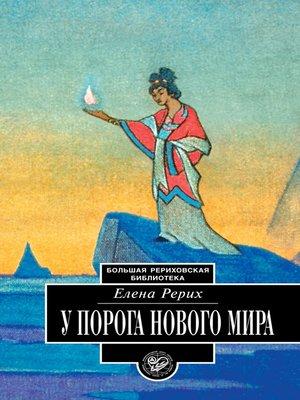 cover image of У порога Нового Мира (сборник)
