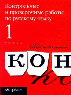 cover image of Контрольные и проверочные работы по русскому языку. 1 класс