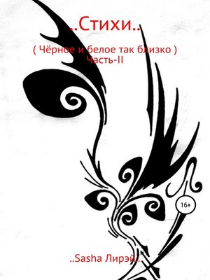 cover image of ..Стихи..